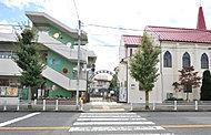 清教学園幼稚園 約860m(徒歩11分)