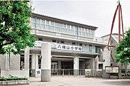 八幡山小学校 約300m(徒歩4分)