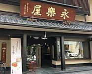 永楽屋 室町店 約500m(徒歩7分)