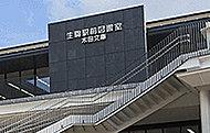生駒駅前図書室(木田文庫) 約280m(徒歩4分)