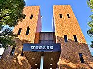 江戸川区立葛西図書館 約1,200m(徒歩15分)
