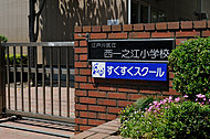 区立西一之江小学校 約590m(徒歩8分)