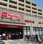 マックスバリュエクスプレス船堀駅前店 約1,170m(徒歩15分)