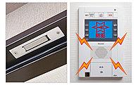 不法な侵入者を感知して、B・C棟管理室兼防災センターと警備会社に自動通報する防犯センサーを玄関扉に全戸採用しました。