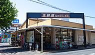 生鮮館なかむら 衣笠店 約310m(徒歩4分)