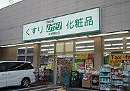 ドラッグひかり 白梅町店 約300m(徒歩4分)