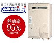 熱をムダなくリサイクルする、高効率のかしこい給油器「エコジョーズ」採用。