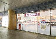 マックスバリュ JR奈良店(ビエラ奈良内) 約100m(徒歩2分)