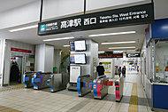 高津駅 約1070m(徒歩14分)