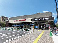 イトーヨーカドー食品館三ノ輪店 約640m(徒歩8分)