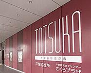 戸塚区民文化センター さくらプラザ 約270m(徒歩4分)
