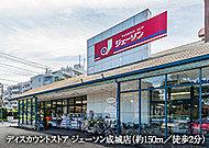 ディスカウントストア ジェーソン成城店 約150m(徒歩2分)