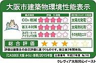 大阪市が定める建築物の環境評価基準「CASBEE大阪みらい」において、総合評価「B+」を獲得。