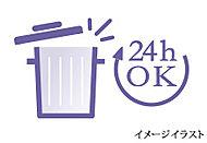 24時間対応のゴミ置き場を設置、いつでもゴミを出すことが可能です。※ご利用方法は管理規定に基づきます。