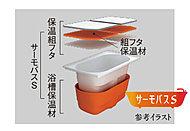 一度お湯を入れれば長時間ぬくもりをキープできるサーモバスS(保温浴槽)を採用しています。