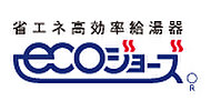 大阪ガスの省エネ給湯器「エコジョーズ」を採用。給湯から暖房、乾燥まで、ガス代が節約でき、あわせて、環境にやさしい暮らしを実現します。