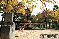 石屋川公園 約60m(徒歩1分)