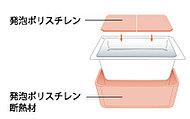浴槽を断熱材で包み込むことで優れた保温効果を実現。追い焚き回数が減らせて経済的です。