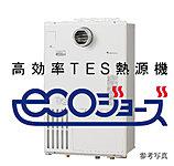 ランニングコストとCO2排出の削減に貢献する、給湯効率の高いTES熱源機エコジョーズを採用。排熱回収システムで、熱効率がアップしました。