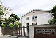 和歌山市立大新小学校 約900m(徒歩12分)