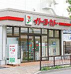 イトーヨーカドーネットスーパー西日暮里店 約550m(徒歩7分)