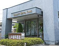 山本歯科医院 約70m(徒歩1分)