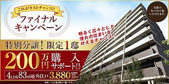 【ファイナルキャンペーン開催】夢のマイホームのご購入を全面的にバックアップ!!