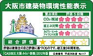 大阪市が作成した建築物環境総合性能評価システムでAランク(大変良い)という評価を取得しています。