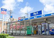 ビッグ・エー 浦和本太店 約690m(徒歩9分)