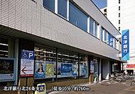 北洋銀行北24条支店 約760m(徒歩10分)