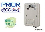 焼燃ガスを再利用することで高効果の給湯と暖房を実現。省エネ設計だから光熱費がお得。