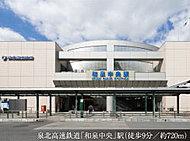 泉北高速鉄道「和泉中央」駅 約720m(徒歩9分)