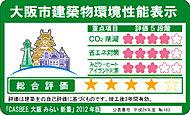 建築主が大阪市に提出する建築物環境計画書によってCo2削減など4つの項目に対する取り組み度合い、建築物の環境性能を総合的に5段階で評価します