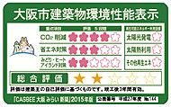 建築主が大阪市に提出する建築物総合環境計画書によって、CO2削減など4つの項目に対する取り組み度合いと建築物の環境性能を総合的に5段階で評価