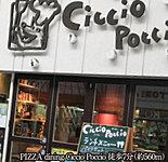 PIZZA dining Ciccio Poccio 約560m(徒歩7分)