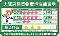 ※大阪府建築物環境性能表示は、大阪府が認証を与えるものではなく、建築主の自主的な環境配慮への取組結果を表示するものです。