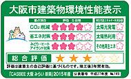 ※大阪市建築物総合環境評価制度は大阪市が認証を与えるものではなく、建築主が自主的な環境配慮への取組結果を表示するものです。
