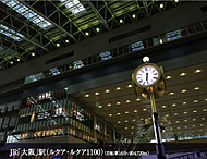 JR(大阪)駅(ルクア・ルクア1100) 約4,720m(自転車16分)