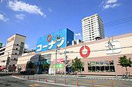 コーナン関目店 約460m(徒歩6分)