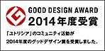2014年度グッドデザイン賞受賞