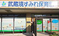 武蔵境すみれ保育園 約310m(徒歩4分)