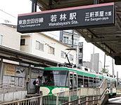 東急世田谷線「若林」駅 徒歩12分
