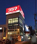 コジマ×ビックカメラ用賀店 約900m(徒歩11分)