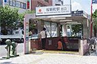 東急田園都市線「桜新町」駅(南口) 約300m(徒歩4分)