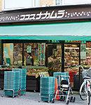 ココスナカムラ鳥越店 約550m(徒歩7分)