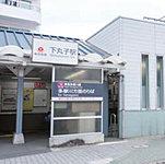 下丸子駅 約690m(徒歩9分)