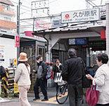 久が原駅 約1,030m(徒歩13分)