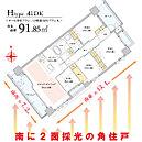 Htype/4LDK/91平米