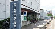 岡山市中区役所 約180m(徒歩3分)