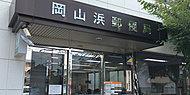 岡山浜郵便局 約170m(徒歩3分)